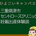 三重県津市セントローズクリニックの産婦人科での妊娠出産口コミ