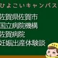 佐賀県佐賀市国立病院機構佐賀病院の産婦人科での妊娠出産口コミ