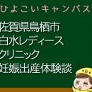 佐賀県鳥栖市白水レディースクリニックの産婦人科での妊娠出産口コミ