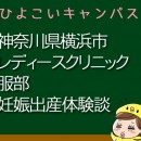 神奈川県横浜市レディースクリニック服部の産婦人科での妊娠出産口コミ