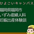 福岡県福岡市いずみ産婦人科の産婦人科での妊娠出産口コミ