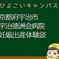 京都府宇治市宇治徳洲会病院の産婦人科での妊娠出産口コミ