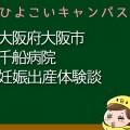 大阪府大阪市千船病院の産婦人科での妊娠出産口コミ
