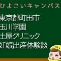 東京都町田市玉川学園土屋クリニックの産婦人科での妊娠出産口コミ