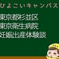 東京都杉並区東京衛生病院の産婦人科での妊娠出産口コミ