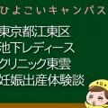 東京都江東区池下レディースクリニック東雲の産婦人科での妊娠出産口コミ