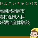 福岡県福岡市嘉村産婦人科の産婦人科での妊娠出産口コミ