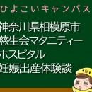 神奈川県相模原市慈生会マタニティーホスピタルの産婦人科での妊娠出産口コミ