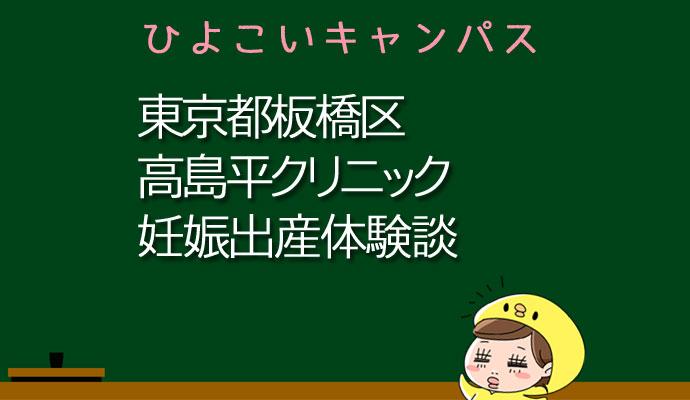 東京都板橋区高島平クリニックの産婦人科での妊娠出産口コミ