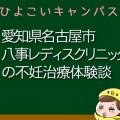愛知県名古屋市八事レディスクリニックの不妊治療、不妊外来口コミ