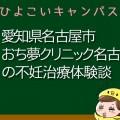 愛知県名古屋市おち夢クリニック名古屋の不妊治療、不妊外来口コミ
