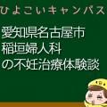 愛知県名古屋市稲垣婦人科の不妊治療、不妊外来口コミ