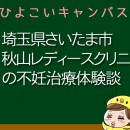 埼玉県さいたま市秋山レディースクリニックの不妊治療、不妊外来口コミ
