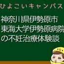 神奈川県伊勢原市東海大学伊勢原病院の不妊治療、不妊外来口コミ