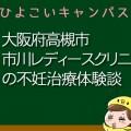 大阪府高槻市市川レディースクリニックの不妊治療、不妊外来口コミ