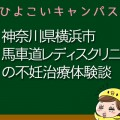 神奈川県横浜市馬車道レディスクリニックの不妊治療、不妊外来口コミ