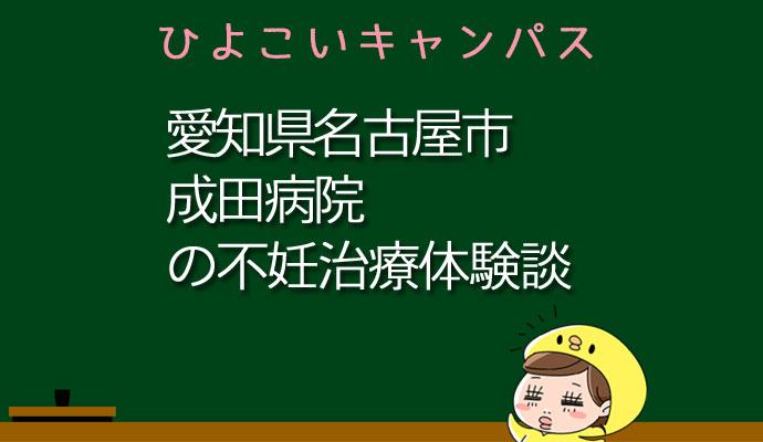 愛知県名古屋市成田病院の不妊治療、不妊外来口コミ