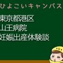 東京都港区山王病院の産婦人科での妊娠出産口コミ