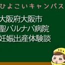 大阪府大阪市聖バルナバ病院の産婦人科での妊娠出産口コミ