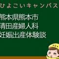 熊本県熊本市清田産婦人科の産婦人科での妊娠出産口コミ