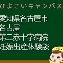 愛知県名古屋市名古屋第二赤十字病院の産婦人科での妊娠出産口コミ