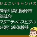 神奈川県相模原市慈誠会マタニティホスピタルの産婦人科での妊娠出産口コミ