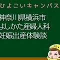 神奈川県横浜市よしかた産婦人科の産婦人科での妊娠出産口コミ