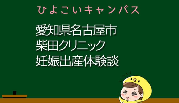 愛知県名古屋市柴田産婦人科クリニックの産婦人科での妊娠出産口コミ