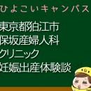 東京都狛江市保坂産婦人科クリニックの産婦人科での妊娠出産口コミ