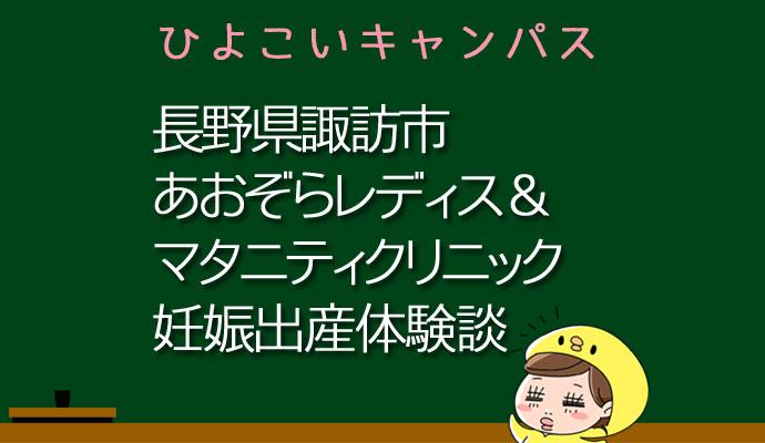 長野県諏訪市あおぞらレディス&マタニティクリニックの産婦人科での妊娠出産口コミ