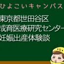 東京都世田谷区成育医療研究センターの産婦人科での妊娠出産口コミ