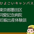 東京都墨田区同愛記念病院の産婦人科での妊娠出産口コミ