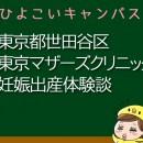 東京都世田谷区東京マザーズクリニックの産婦人科での妊娠出産口コミ
