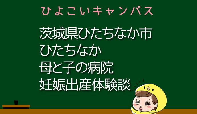 茨城県ひたちなか市ひたちなか母と子の病院の産婦人科での妊娠出産口コミ