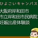 大阪府岸和田市市立岸和田市民病院の産婦人科での妊娠出産口コミ