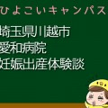 埼玉県川越市愛和病院の産婦人科での妊娠出産口コミ
