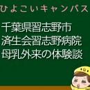 千葉県習志野市済生会習志野病院の母乳外来、母乳相談室口コミ
