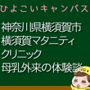 神奈川県横須賀市横須賀マタニティクリニックの母乳外来、母乳相談室口コミ