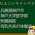 兵庫県神戸市神戸大学医学部附属病院の母乳外来、母乳相談室口コミ