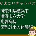 神奈川県横浜市浜市立大学附属病院の母乳外来、母乳相談室口コミ