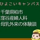 千葉県柏市窪谷産婦人科の母乳外来、母乳相談室口コミ