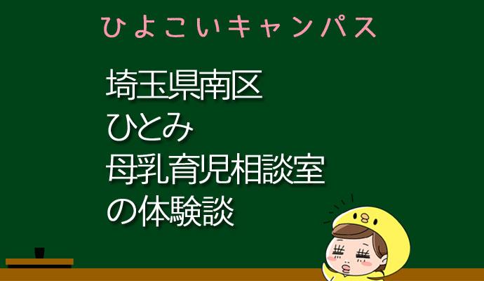 埼玉県南区ひとみ母乳育児相談室の母乳外来、母乳相談室口コミ