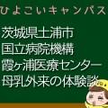 茨城県土浦市国立病院機構霞ヶ浦医療センターの母乳外来、母乳相談室口コミ