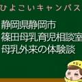 静岡県静岡市篠田母乳育児相談室の母乳外来口コミ