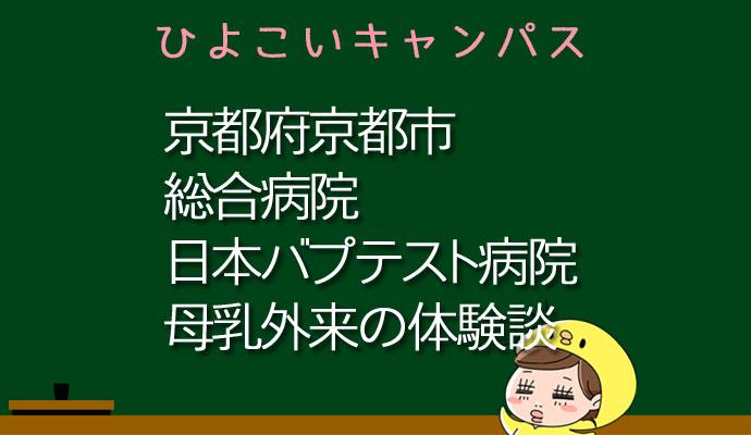 京都府京都市総合病院日本バプテスト病院の母乳外来、母乳相談室口コミ