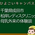 千葉県成田市松岸レディスクリニックの母乳外来、母乳相談室口コミ