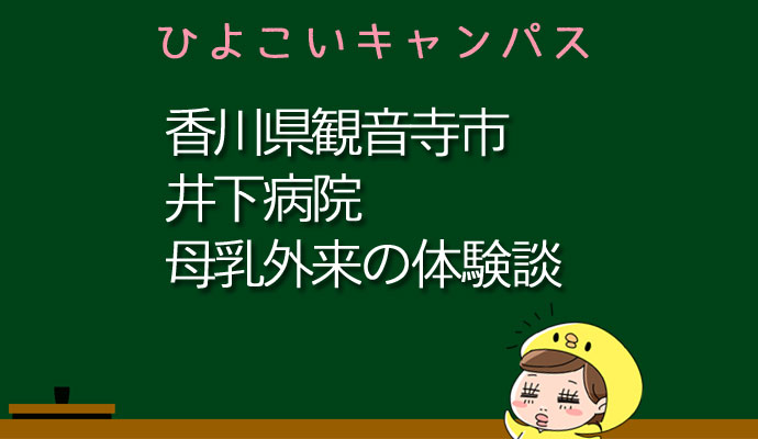 香川県観音寺市井下病院の母乳外来、母乳相談室口コミ