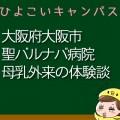 大阪府大阪市聖バルナバ病院の母乳外来、母乳相談室口コミ