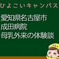 愛知県名古屋市成田病院の母乳外来、母乳相談室口コミ