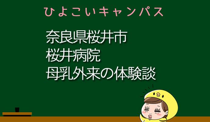 奈良県桜井市桜井病院の母乳外来、母乳相談室口コミ